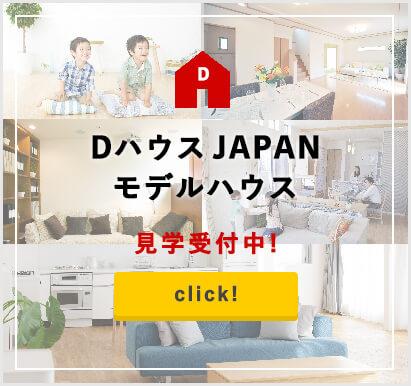 DハウスJAPANモデルハウス見学受付中!