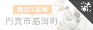 脇田町限定1区画 新規分譲開始