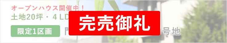 Dタウン「枚方市伊加賀栄町」限定1区画・新規分譲!