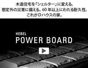 パワーボードスペシャル動画