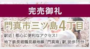 Dタウンシリーズ 門真市三ツ島4丁目スペシャルページ 完売御礼