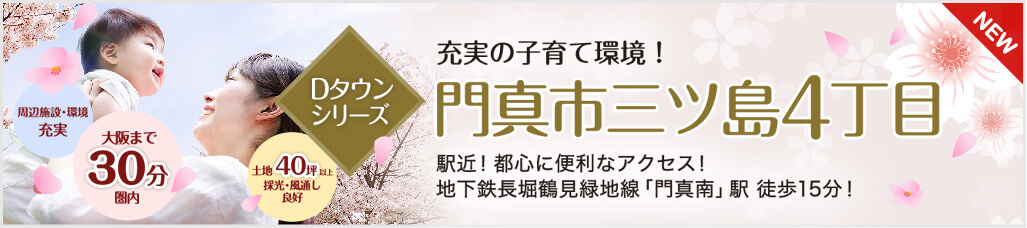 Dタウンシリーズ 門真市三ツ島4丁目スペシャルページ