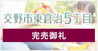 Dタウンシリーズ 交野市東倉治スペシャルページ完売