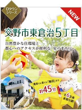 Dタウンシリーズ 交野市東倉治スペシャルページ