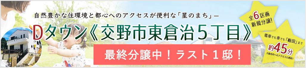 DDタウンシリーズ 交野市東倉治スペシャルページ