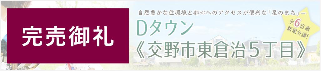 Dタウンシリーズ 交野市東倉5丁目 完売御礼