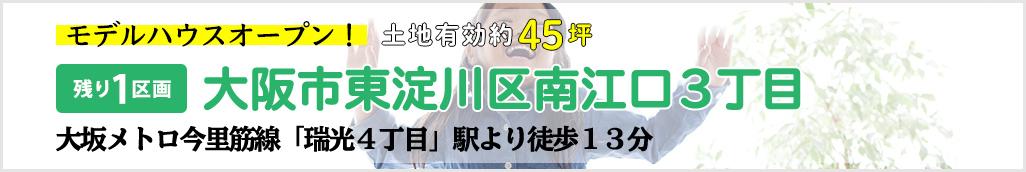 Dタウンシリーズ 東淀川区南江口スペシャルページ