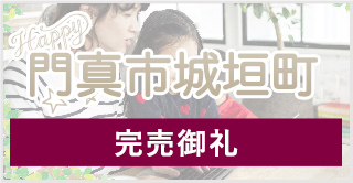 Dタウンシリーズ 城垣町スペシャルページ完売