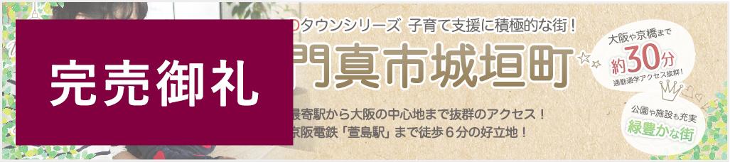Dタウンシリーズ 門真市城垣町スペシャルページ