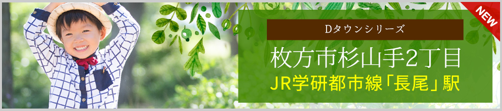 Dタウンシリーズ 枚方市杉山手2丁目スペシャルページ
