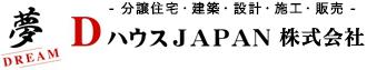 DハウスJAPAN株式会社