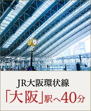 JR大阪環状線 「大阪」駅へ40分