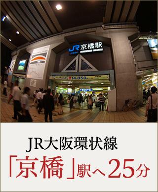 JR大阪環状線 「京橋」駅へ25分