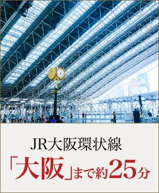 JR大阪環状線 「大阪」駅へ25分
