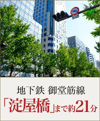 地下鉄 御堂筋線 「淀屋橋」駅へ21分