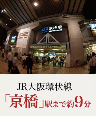 JR大阪環状線 「京橋」駅へ9分