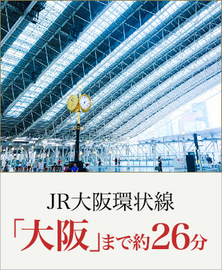 JR大阪環状線 「大阪」駅へ26分