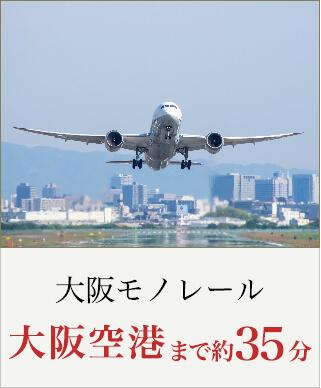 大阪モノレール「大阪空港」駅へ35分