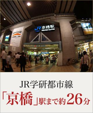 JR大阪環状線 「京橋」駅へ12分
