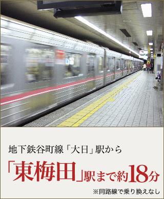 地下鉄谷町線「大日」駅から「東梅田」駅まで約18分 ※同路線で乗り換えなし