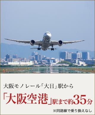 大阪モノレール「大日」駅から「大阪空港」駅まで約35分 ※同路線で乗り換えなし