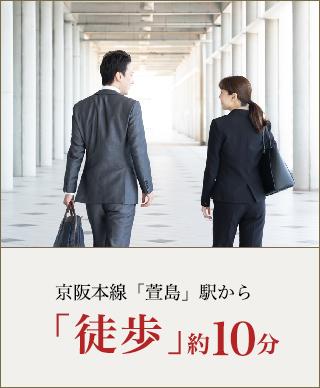 京阪本線「萱島」駅から 「徒歩」約10分