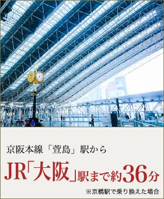 京阪本線「萱島」駅からJR「大阪」駅まで約36分