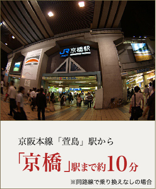 京阪本線「萱島」駅から「京橋」駅まで約10分