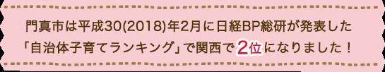 門真市は平成30(2018)年2月に日経BP総研が発表した「自治体子育てランキング」で関西で2位になりました!