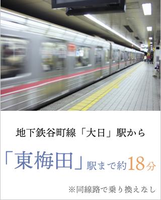 地下鉄谷町線「大日」駅から「東梅田」駅まで約18分 ※同線路で乗り換えなし
