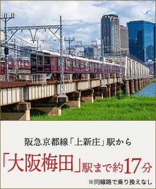 京阪本線「寝屋川市」駅から「大阪」駅まで約24分 ※「京橋」駅で乗り換えした場合